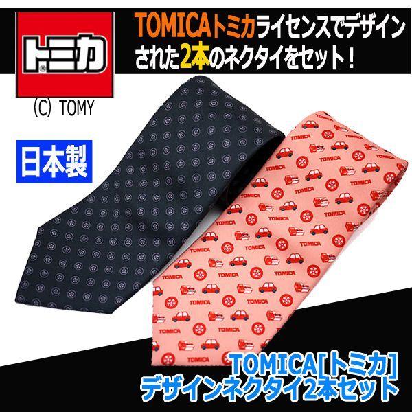 画像1: TOMICA[トミカ]デザインネクタイ2本セット (1)