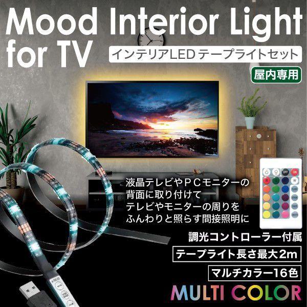画像1: 16カラーインテリアLEDテープライトセット200 (1)
