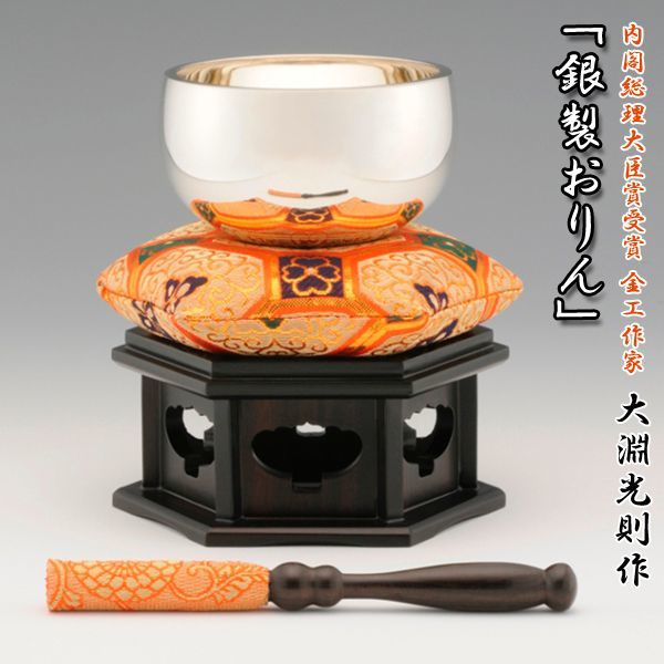 画像1: 銀製おりん3.5寸(錀台付き) (1)