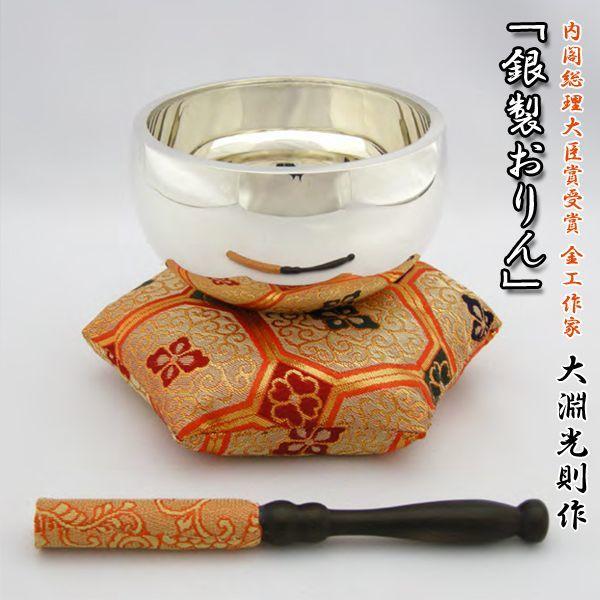 画像1: 銀製おりん3.0寸(錀台無し) (1)