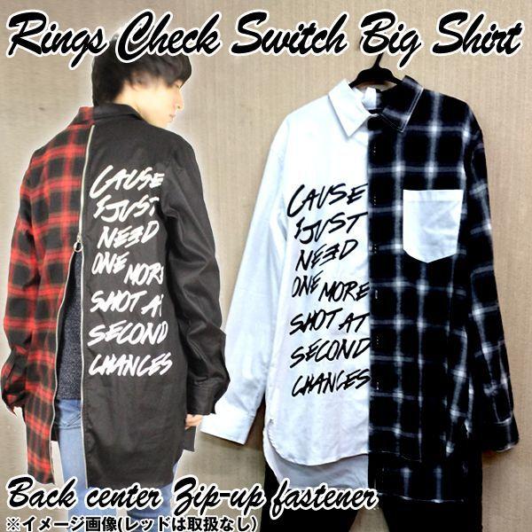 画像1: RINGSチェック切替BIGシャツ (1)