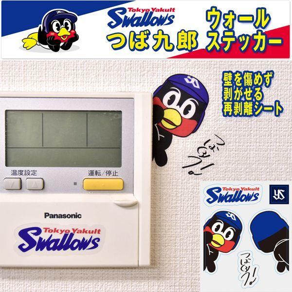 画像1: 東京ヤクルトスワローズマスコットキャラクター「つば九郎卵ウォールステッカー」  (1)