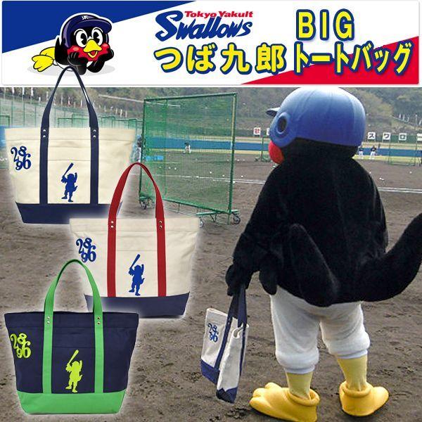 画像1: 東京ヤクルトスワローズマスコットキャラクター「つば九郎BIGトートバッグ」  (1)