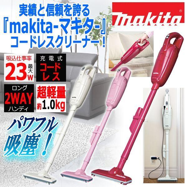 画像1: makita[マキタ]パワフルコードレス掃除機CL105DWN (1)