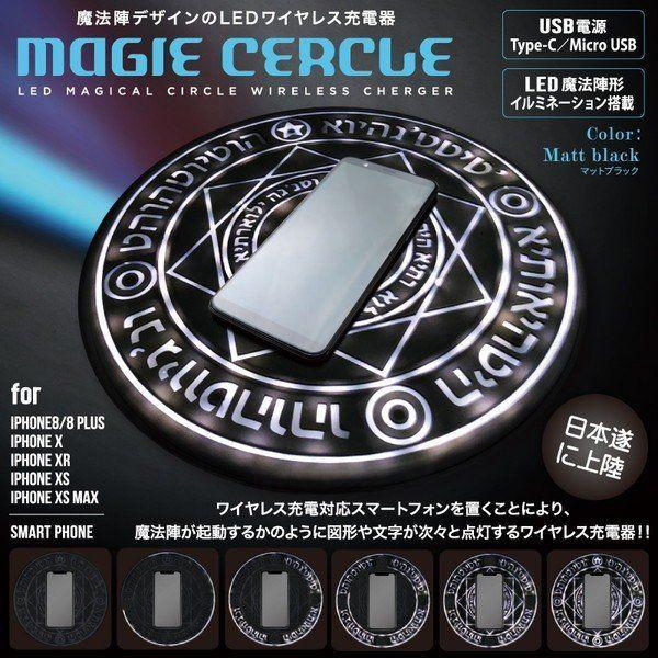 画像1: ワイヤレス充電スマートフォン対応「マジーセルクル魔法陣250」 (1)