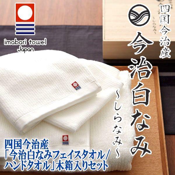 画像1: 四国今治産「今治白なみフェイスタオル/ハンドタオル」木箱入りセット (1)
