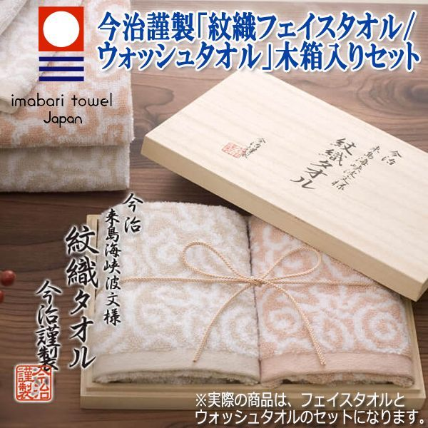 画像1: 今治謹製「紋織フェイスタオル/ウォッシュタオル」木箱入りセット (1)