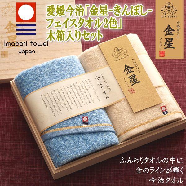 画像1: 愛媛今治「金星-きんぼし-フェイスタオル2色」木箱入りセット (1)