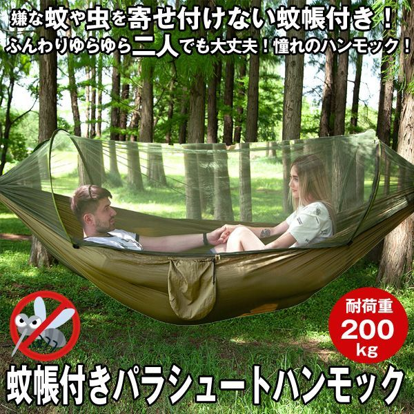 画像1: 蚊帳付きパラシュートハンモック (1)