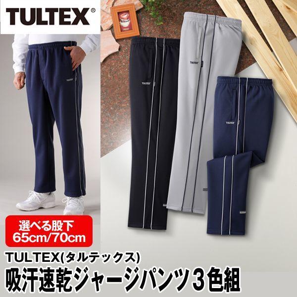 画像1: TULTEX(タルテックス)吸汗速乾ジャージパンツ3色組 (1)