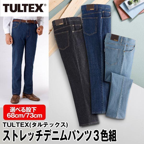 画像1: TULTEX(タルテックス)ストレッチデニムパンツ3色組 (1)