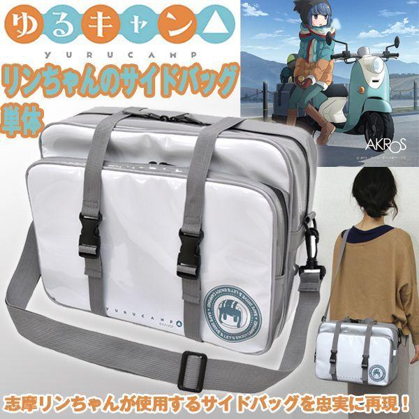 画像1: ゆるキャン△リンちゃんのサイドバッグ(単品) (1)