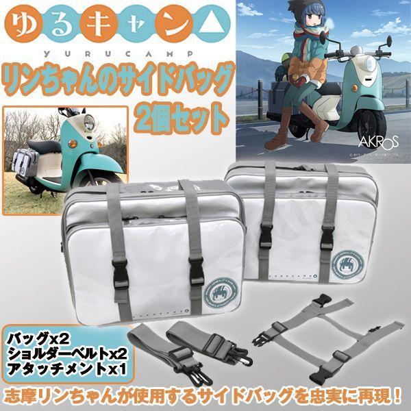 画像1: ゆるキャン△リンちゃんのサイドバッグ2個セット(アタッチメント付き) (1)