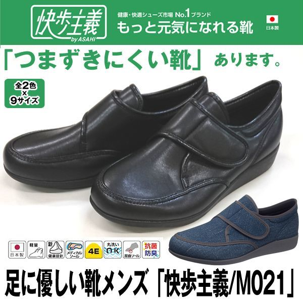 画像1: 足に優しい靴メンズ「快歩主義/M021」 (1)