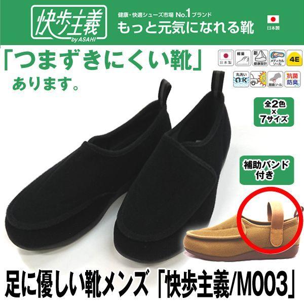 画像1: 足に優しい靴メンズ「快歩主義/M003」 (1)