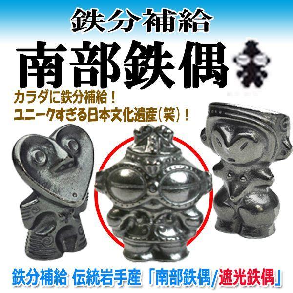 画像1: 鉄分補給 伝統岩手産「南部鉄偶/遮光鉄偶」 (1)