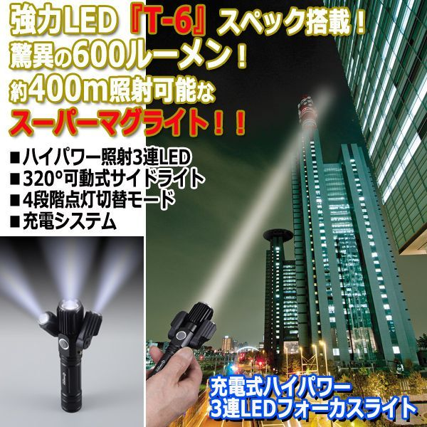 画像1: 充電式ハイパワー3連LEDフォーカスライト (1)