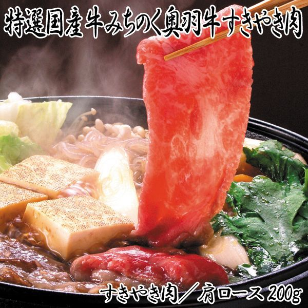 画像1: 特選国産牛みちのく奥羽牛すきやき肉 (1)
