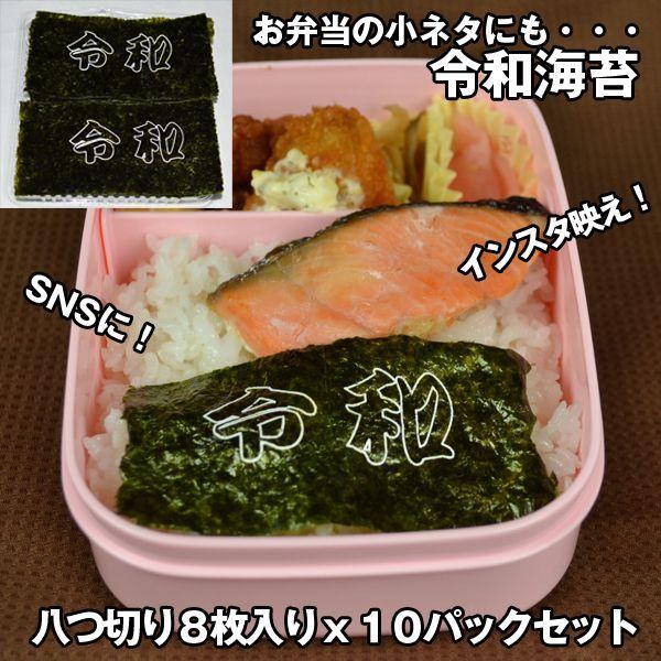画像1: 令和海苔(八つ切り8枚入りx10パックセット) (1)