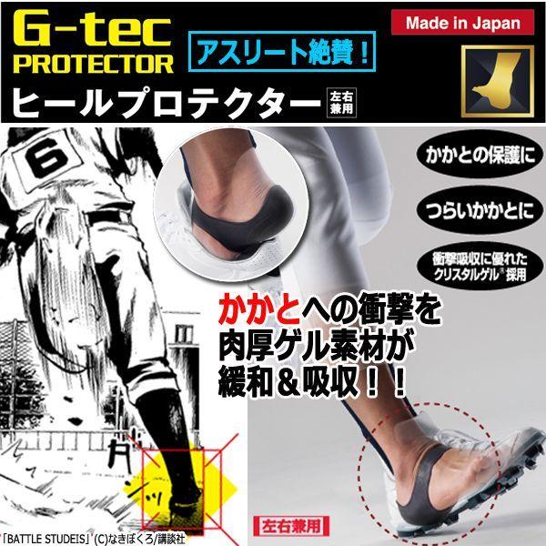 画像1: G-tecヒールプロテクター(左右兼用) (1)