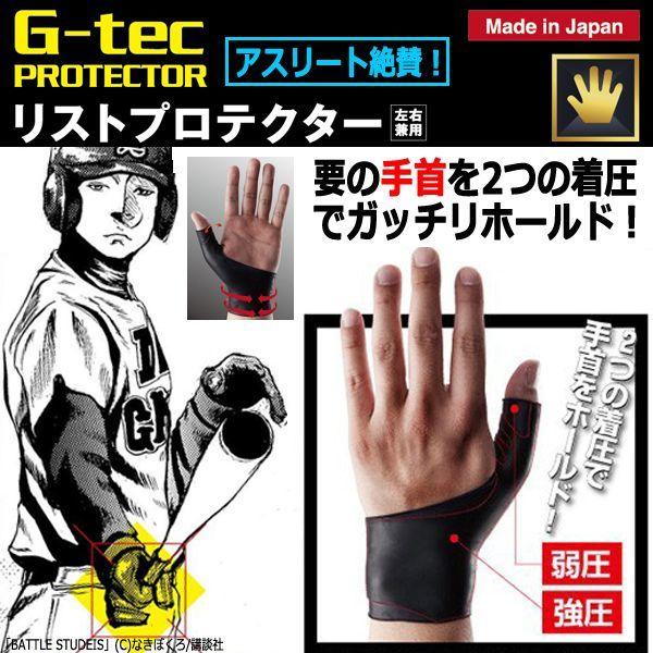 画像1: G-tecリストプロテクター(左右兼用) (1)