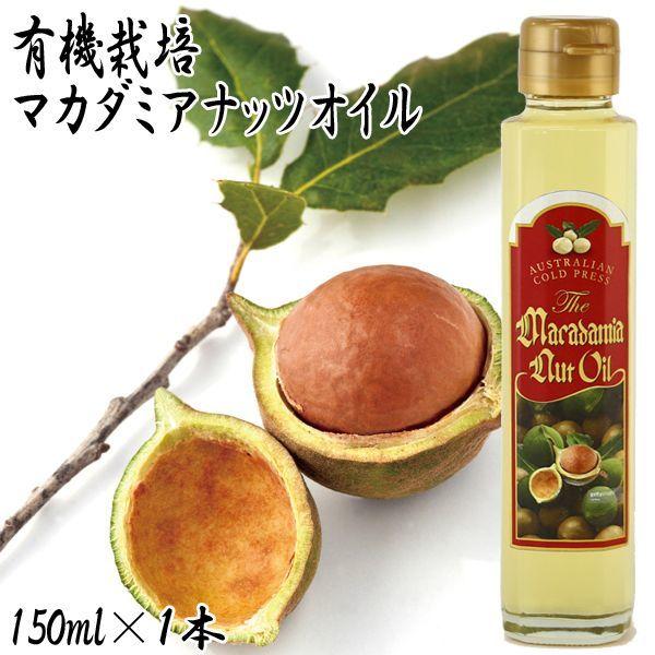 画像1: 有機栽培マカダミアナッツオイル150ml (1)
