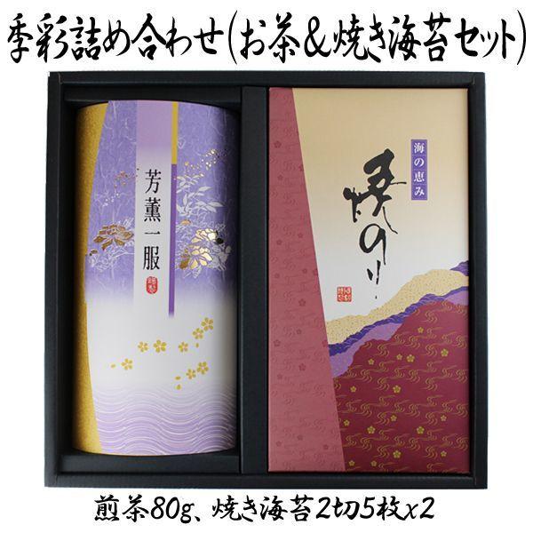 画像1: 季彩詰め合わせ(お茶&焼き海苔セット) (1)