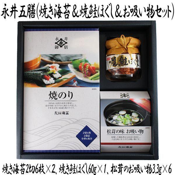 画像1: 永井五膳(焼き海苔&焼鮭ほぐし&お吸い物セット) (1)
