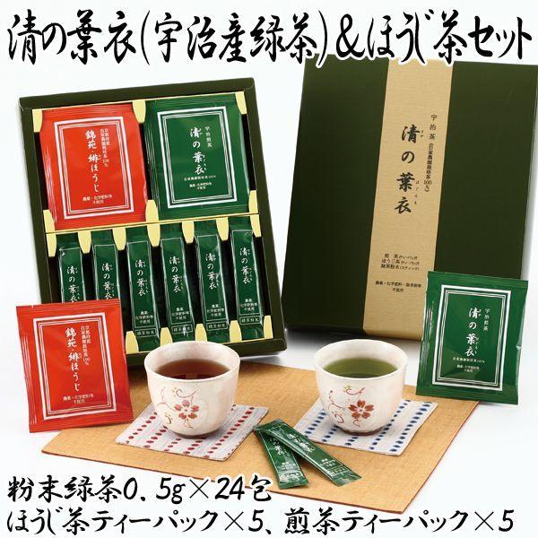 画像1: 清の葉衣(宇治産緑茶)&ほうじ茶セット (1)