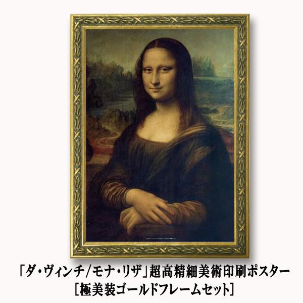 画像1: 「ダ・ヴィンチ/モナ・リザ」超高精細美術印刷ポスター[極美装ゴールドフレームセット] (1)