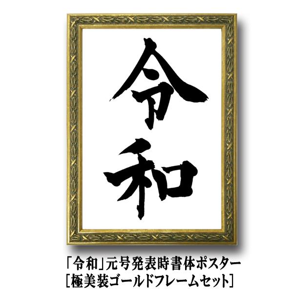 画像1: 「令和」元号発表時書体ポスター[極美装ゴールドフレームセット]  (1)
