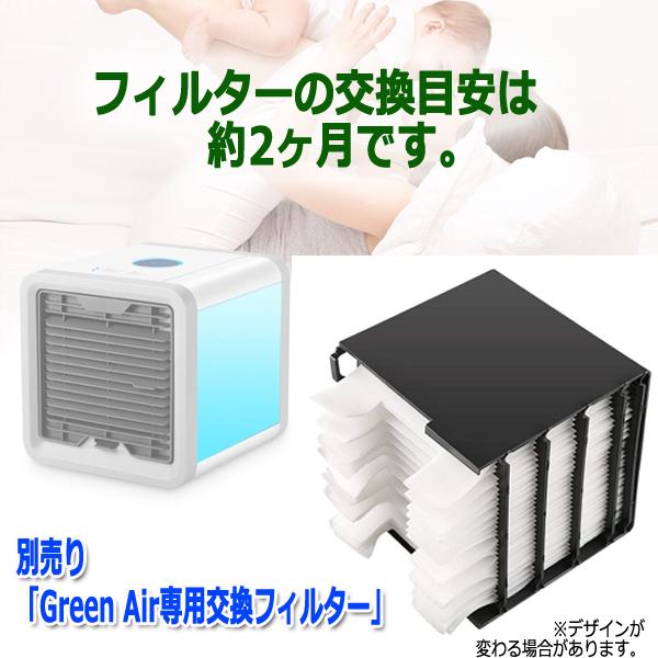 画像1: 別売り「Green Air専用交換フィルター」 (1)
