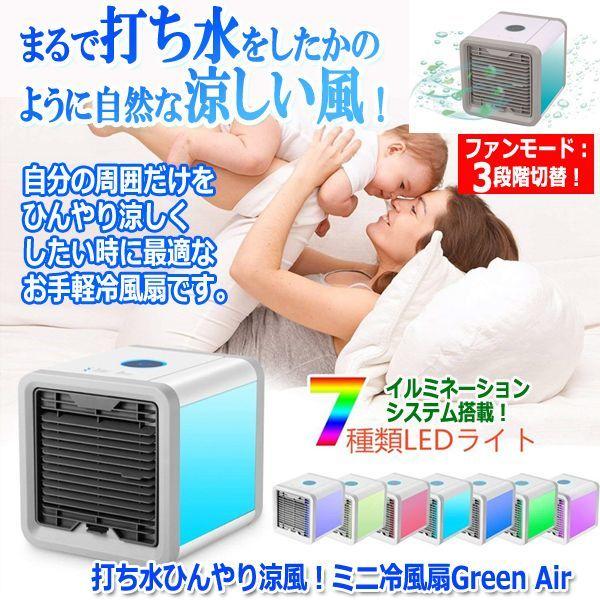 画像1: 打ち水ひんやり涼風!ミニ冷風扇Green Air (1)