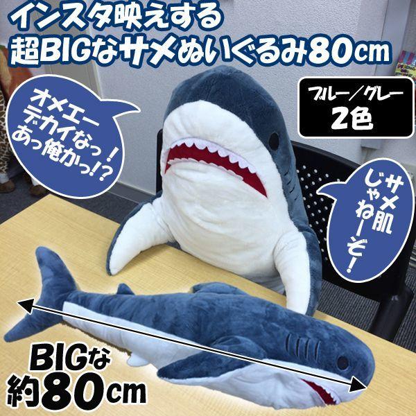 画像1: インスタ映えする超BIGなサメぬいぐるみ80cm (1)
