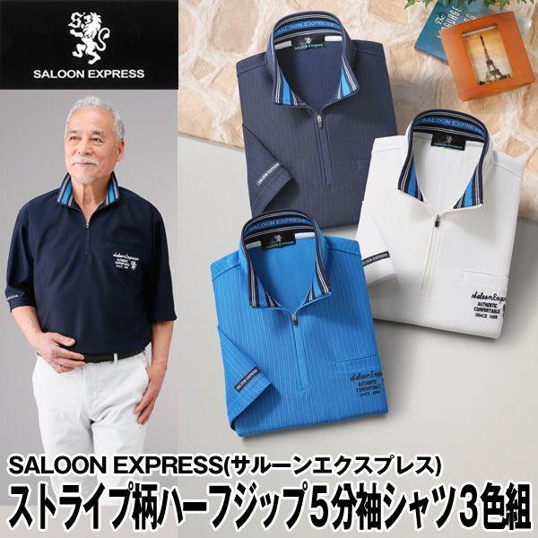 画像1: SALOON EXPRESS(サルーンエクスプレス)ストライプ柄ハーフジップ5分袖シャツ3色組 (1)