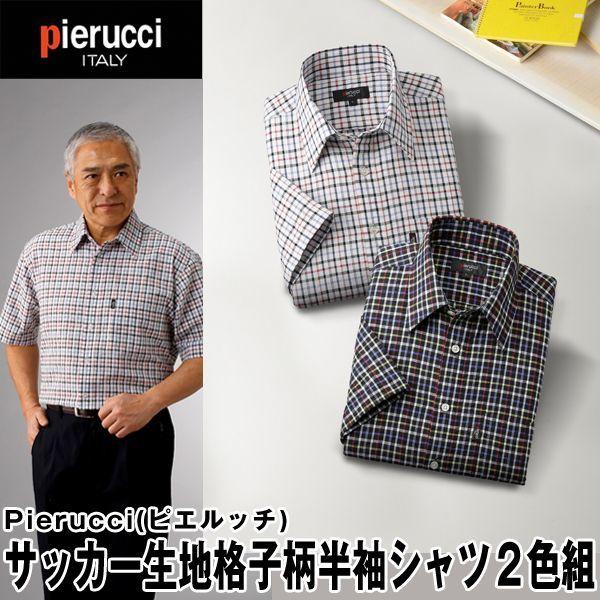 画像1: Pierucci(ピエルッチ)サッカー生地格子柄半袖シャツ2色組 (1)