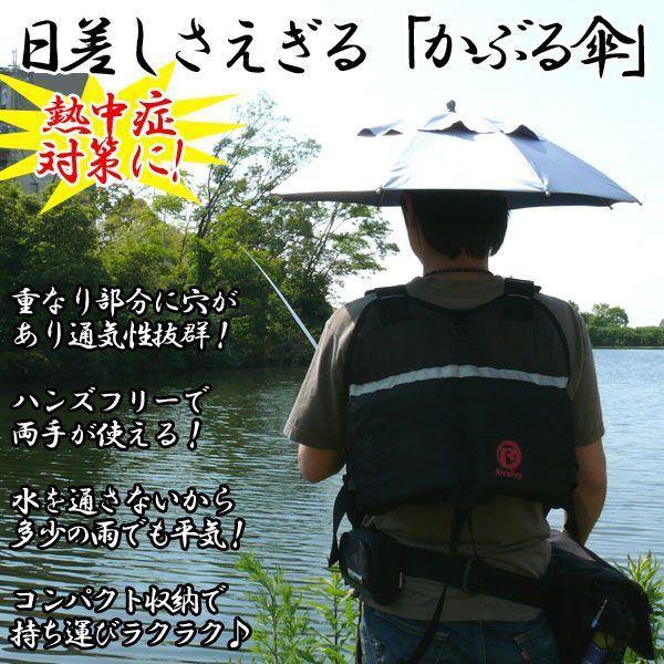画像1: 日差しさえぎる「かぶる傘」2個セット (1)