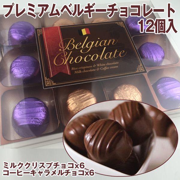 画像1: プレミアムベルギーチョコレート(12個入) (1)