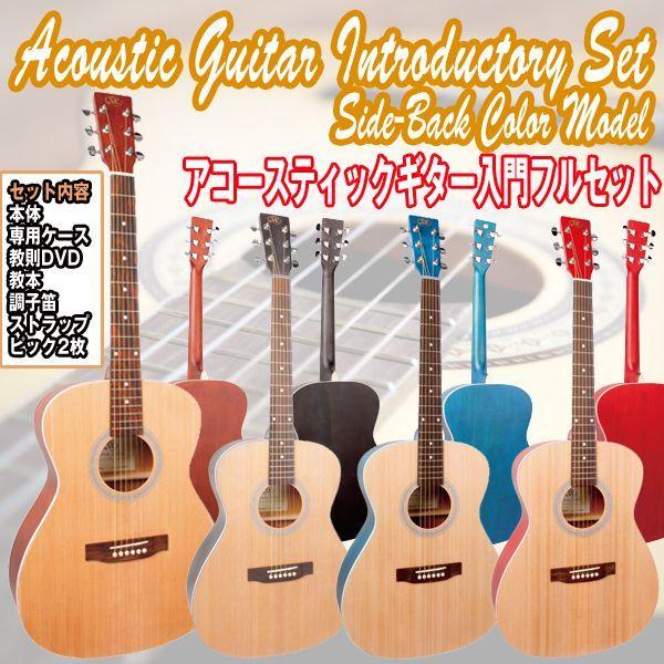 画像1: アコースティックギター入門フルセット/サイドバックカラーモデル (1)