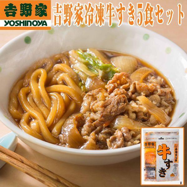 画像1: 吉野家冷凍牛すき5食セット (1)