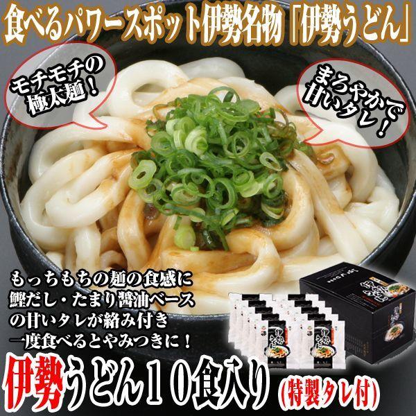画像1: 伊勢うどん10食入り (1)