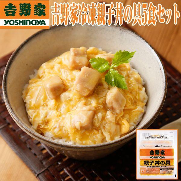 画像1: 吉野家冷凍親子丼の具5食セット (1)