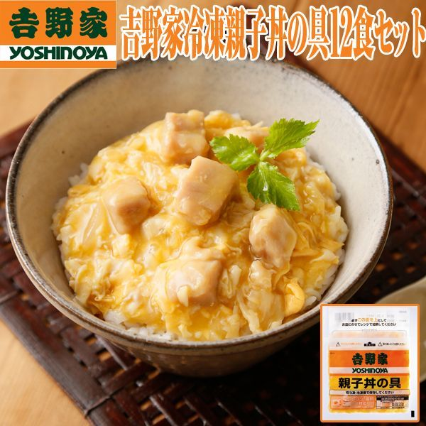 画像1: 吉野家冷凍親子丼の具12食セット (1)