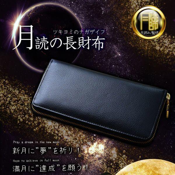 画像1: 開運長財布「月読の長財布(つきよみのながざいふ)」 (1)