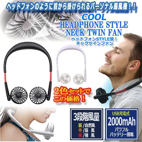画像1: ヘッドフォンSTYLE涼!ネックツインファン2色セット (1)
