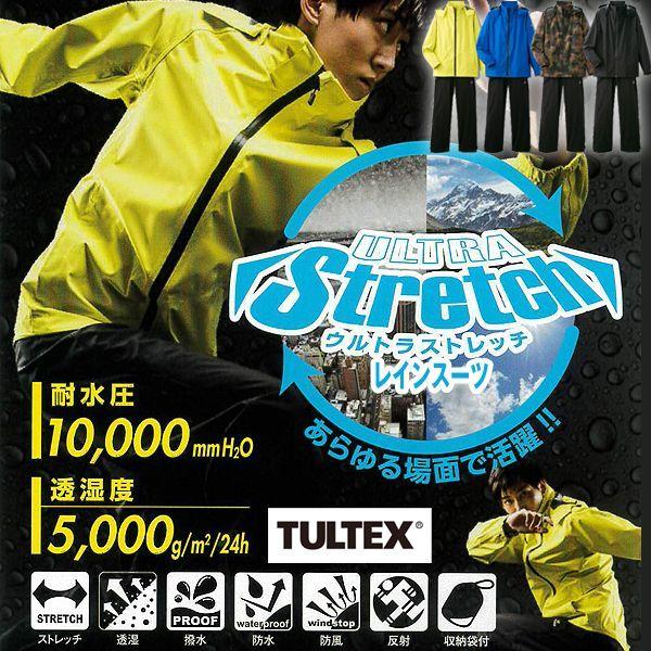画像1: TULTEX(タルテックス)完全防水ストレッチレインスーツ (1)