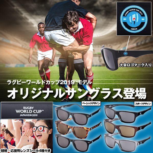 画像1: ラグビーワールドカップ2019(TM)モデルオリジナルサングラス (1)