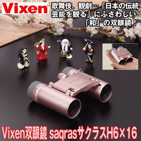 画像1: ビクセン双眼鏡saqrasサクラスH6×16 (1)