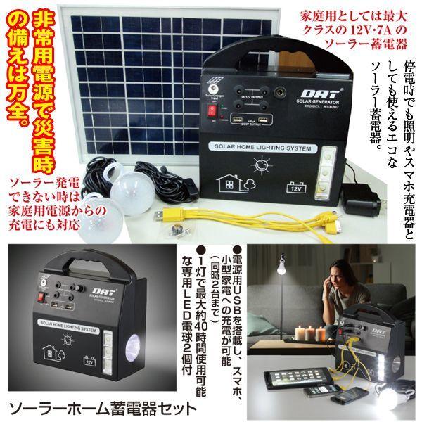 画像1: ソーラーホーム蓄電器セット (1)