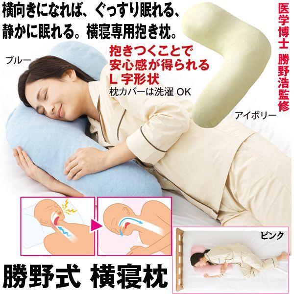 画像1: 勝野式横寝枕(16701/16551/16552) (1)